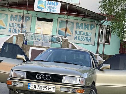 Бежевий Ауді 90, об'ємом двигуна 2 л та пробігом 247 тис. км за 2700 $, фото 1 на Automoto.ua