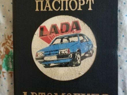 Зелений ГАЗ 67, об'ємом двигуна 2.5 л та пробігом 65 тис. км за 870 $, фото 1 на Automoto.ua