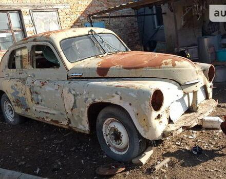 ГАЗ М 20, объемом двигателя 0 л и пробегом 150 тыс. км за 800 $, фото 1 на Automoto.ua