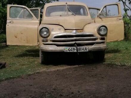 Бежевый ГАЗ M20, объемом двигателя 2.15 л и пробегом 68 тыс. км за 671 $, фото 1 на Automoto.ua