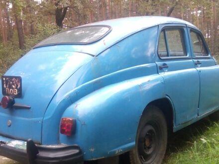 Синий ГАЗ M20, объемом двигателя 2.4 л и пробегом 67 тыс. км за 1000 $, фото 1 на Automoto.ua