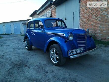 Синий Москвич / АЗЛК 401, объемом двигателя 1.4 л и пробегом 40 тыс. км за 9000 $, фото 1 на Automoto.ua
