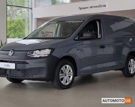 купити нове авто Фольксваген Кадді вант. 2021 року від офіційного дилера Автоцентр Захід Volkswagen Фольксваген фото
