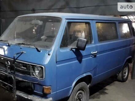 Синій Фольксваген T3 (Transporter) груз-пасс., об'ємом двигуна 1.6 л та пробігом 625 тис. км за 1200 $, фото 1 на Automoto.ua