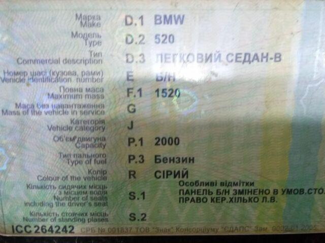 Серый БМВ 5 Серия, объемом двигателя 2 л и пробегом 1 тыс. км за 500 $, фото 1 на Automoto.ua