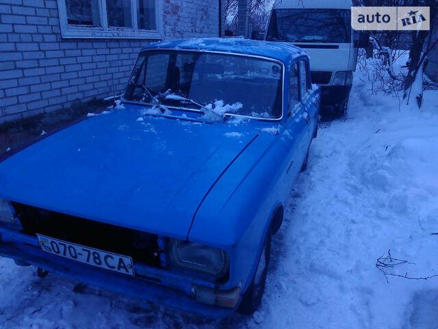 Синий Москвич / АЗЛК 2140, объемом двигателя 1.5 л и пробегом 3 тыс. км за 385 $, фото 1 на Automoto.ua