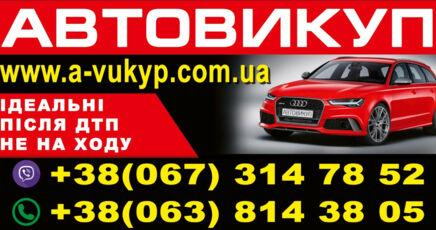 Купимо ваше авто. Швидкий розрахунок. Максимальна ціна відносно стану автомобіля.