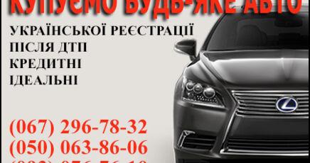 Купуємо швидко та дорого будь-яке авто. Працюємо по всій Україні.