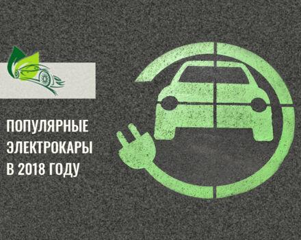 Хит-парад электромобилей, поставленных на первую регистрацию в 2018 году