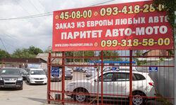 ПАРИТЕТ АВТО-МОТО