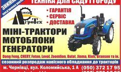 Официальный логотип автосалона Запад Агротех на AutoMoto.ua