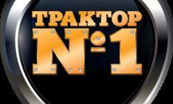 Логотип ТРАКТОР №1