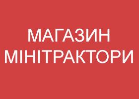 "Магазин ""Минитрактора"""
