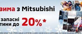 ВИГОДНАЯ ЗИМА С MITSUBISHI