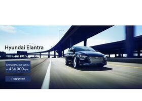 Неделя выгодных цен на стильный бизнес-седан Hyundai Elantra