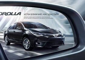 Покупай Toyota Corolla выгодно!