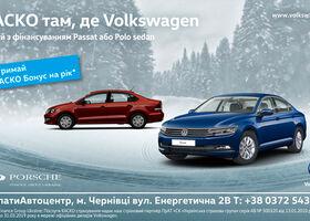 КАСКО там, де Volkswagen!