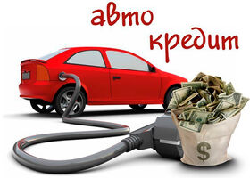Купити новий автомобіль в АІС можна в кредит по ставці від 0,01% річнихх!