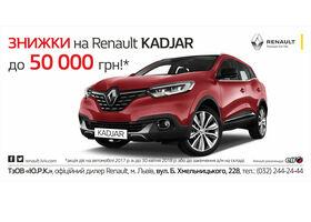 Знижка на Renault KADJAR!