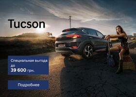 Hyundai Tucson по специальной цене