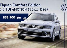 Volkswagen Tiguan с дизельным двигателем доступен для заказа по цене от 858 900 *!
