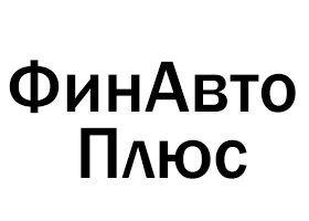 ФинАвто-Плюс