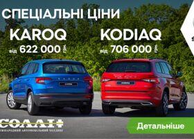 Вдохновение от SKODA: специальные цены на SKODA KODIAQ и SKODA KAROQ!