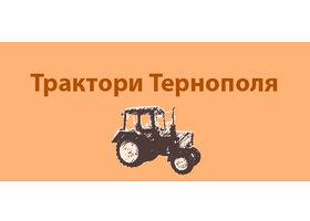 Трактора Тернополя