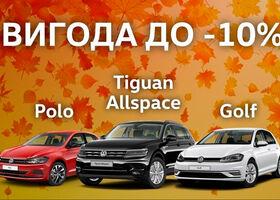 Специальное ценообразования на ограничение список автомобилей Volkswagen