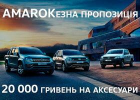AMAROKезное предложение - 20 000 грн. на аксессуары при покупке Volkswagen Amarok!