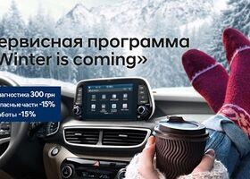 Сервисная программа Hyundai – комплексная диагностика за 300 грн. в автоцентре Паритет!