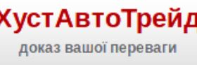 ХустАвтоТрейд
