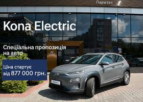 Kona Electric по выгодной цене в автоцентре Паритет!