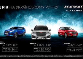Специальные цены на автомобили HAVAL по случаю 1-ой годовщины бренда в Украине!