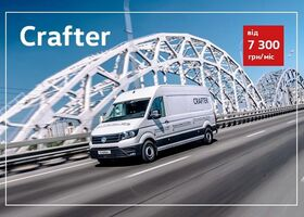 Volkswagen Crafter від 7300 грн/міс*
