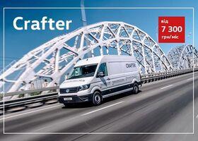 Volkswagen Crafter от 7300 грн / мес *