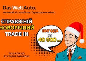 Обменный Бонус Das WeltAuto - Новогодний