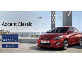 Автоцентр ПАРИТЕТ объявляет об установлении специальной стоимости на лимитированную партию модели Hyundai Accent Classic.