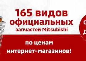 ОРИГІНАЛЬНІ ЗАПЧАСТИНИ MITSUBISHI ЗА ЦІНАМИ ІНТЕРНЕТ-МАГАЗИНІВ. ЗНИЖКА ДО -76%