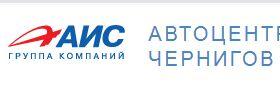 АІС Автоцентр Чернігов