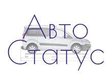Авто-Статус