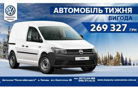 Volkswagen Сaddy с выгодой 269 327 грн.