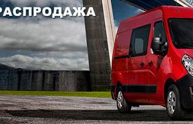 Фінальний розпродаж Opel Movano за спеціальною ціною.