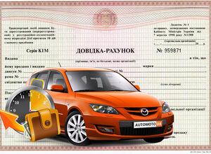 Довідки-рахунки при покупці автомобілів