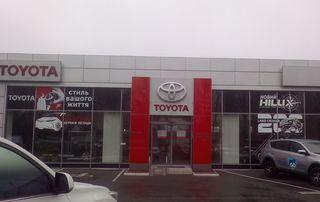 Логотип Тойота Центр Кременчуг Про Лайн