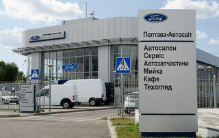 Логотип Полтава-Автосвіт