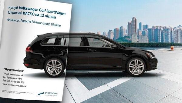 КАСКОвий бонус для Volkswagen Golf SportWagen