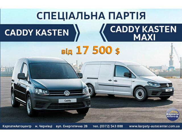 Обмежена партія автомобілів Caddy Kasten та Caddy Kasten Maxi зі спеціальним ціноутворенням