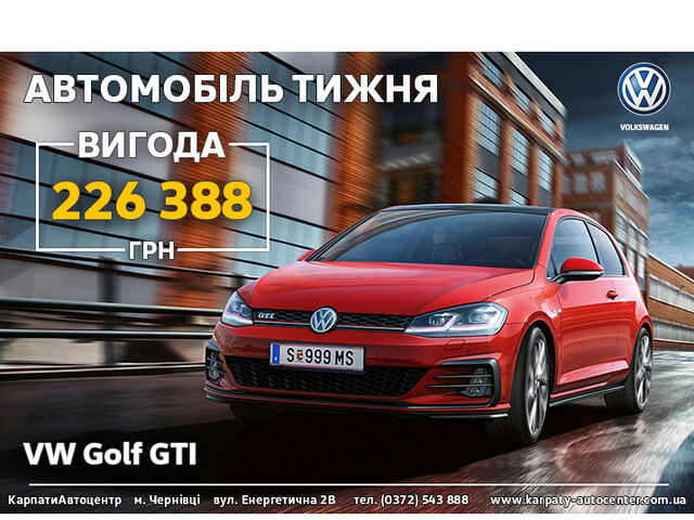 Вигода, яку не упускають!  Volkswagen Golf  GTI - автомобіль тижня у автосалоні «КарпатиАвтоцентр»  - з вигодою 226 388 грн.