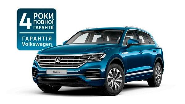 Опциональное расширение гарантии на VW Touareg